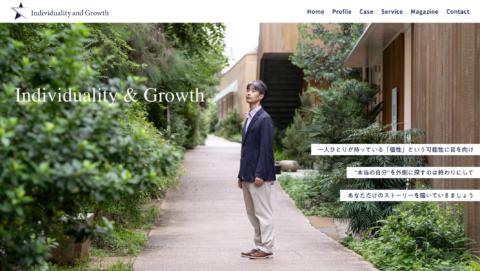 齋藤綾治オフィシャルWebサイトトップページ